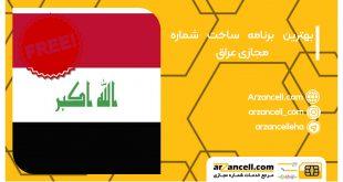 شماره مجازی عراق