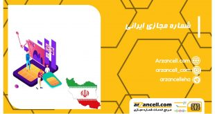 شماره مجازی ایرانی
